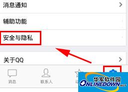 手机QQ查看登录历史记录有妙招