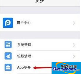 iPhone APP多开功能实现两个QQ同时在线