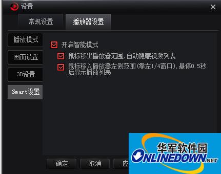 搜狐视频播放器设置