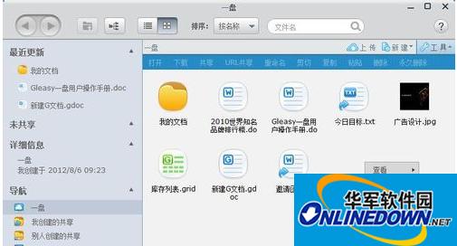 gleasy网盘使用教程:编辑、上传、共享及下载