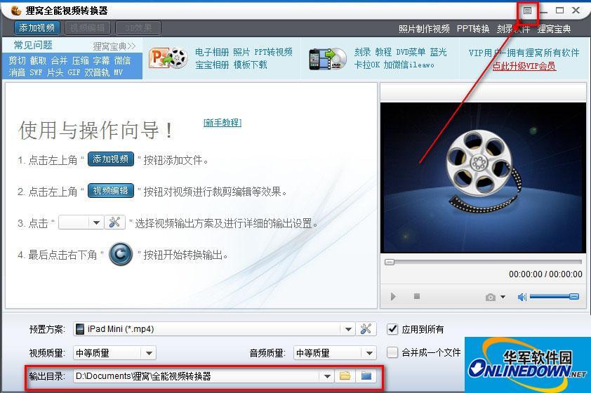狸窝全能视频转换器:设置默认保存路径
