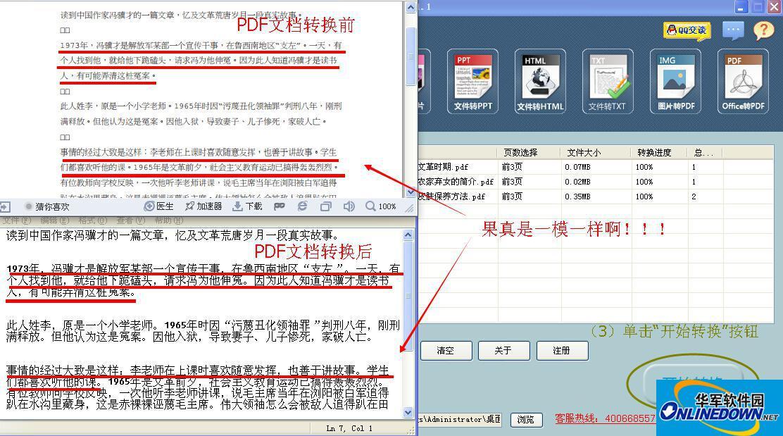PDF转txt