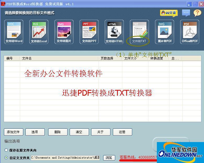 PDF转换成txt转换器使用教程