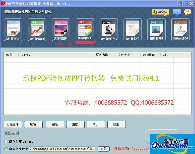 PDF转换成PPT转换器使用教程
