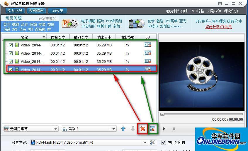 狸窝全能视频转换器快速清除视频技巧