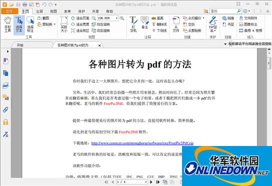 在线PDF转换器