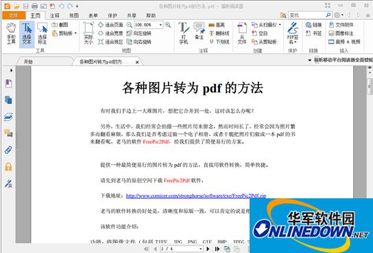 迅捷在线PDF转换器