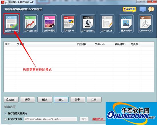 迅捷PDF转换器:扫描文件转换成Word