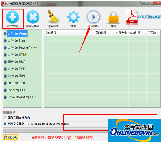 迅捷PDF转换器
