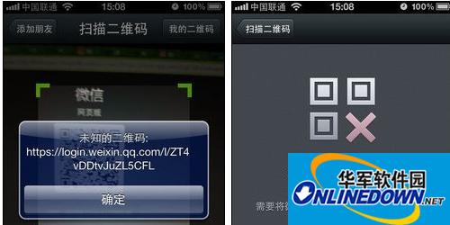 微信iPhone 4.0.1版客户端扫描登录微信网页版