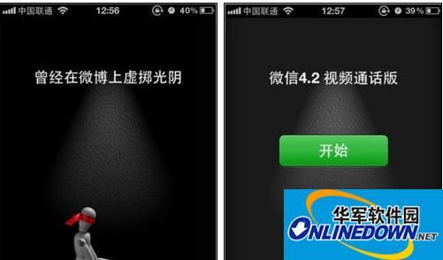 微信iPhone 4.2新版支持视频聊天功能