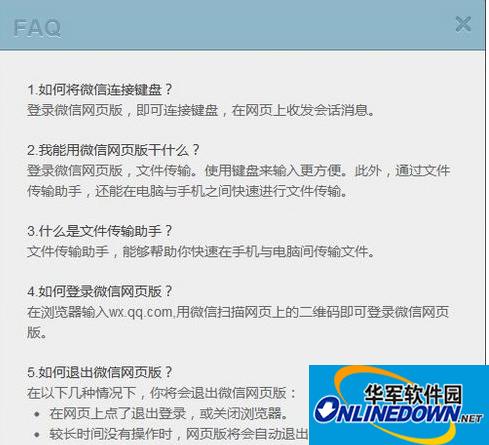 微信官方对微信网页版的操作介绍