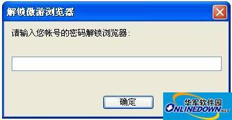 锁定浏览器