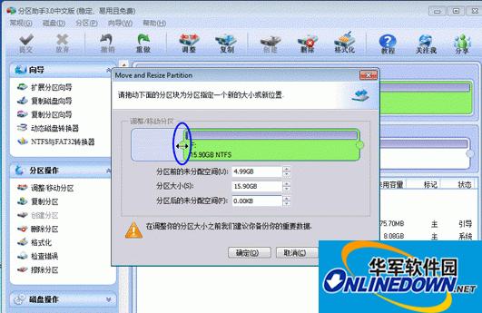 傲梅分区助手_傲梅分区助手的图文使用教程-华军新闻网