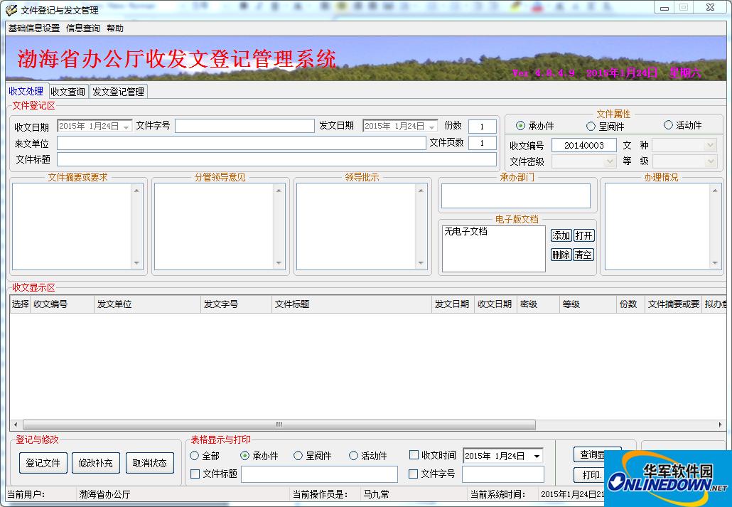文件登记与管理系统使用教程