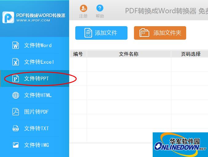 PDF转换成PPT转换器的使用步骤