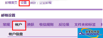 foxmail设置QQ邮箱的图文教程