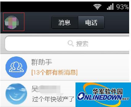 手机QQ设置头像挂件的小技巧