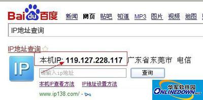 电脑IP地址