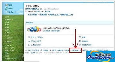 非QQ会员查询QQ登录记录的小方法