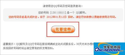 分享QQ靓号续费的绝妙方法
