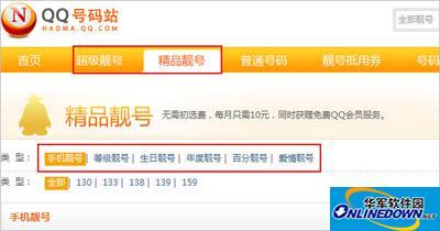 入门指南:QQ靓号申请方式