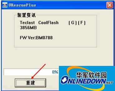 台电U盘修复工具UrescuePlus使用及操作说明