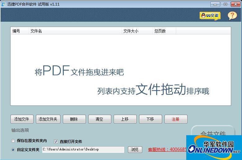 迅捷pdf合并软件怎么用?三大步骤搞定