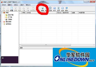 用维棠flv视频下载软件转换视频格式的教程