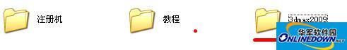 打开【3dmax2009】目录