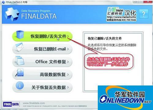 Finaldata超级数据恢复 轻松找回彻底删除照片