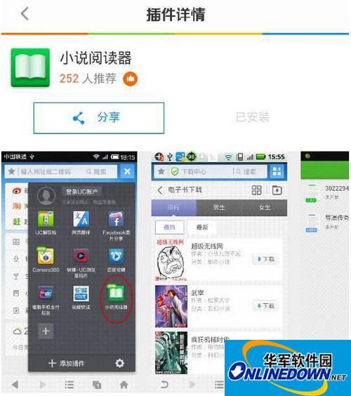 河南濮阳市委欠饭钱被曝光发函要求党报删稿