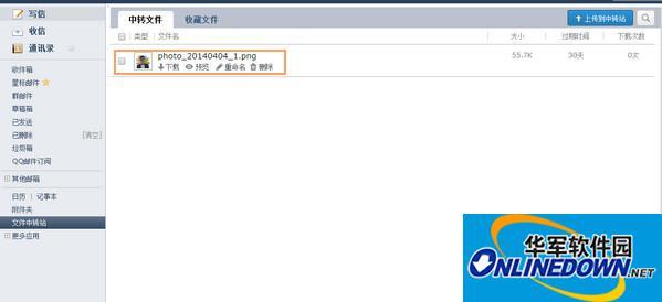 网页版QQ邮箱