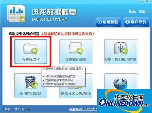迅龙数据恢复软件如何恢复误删数据