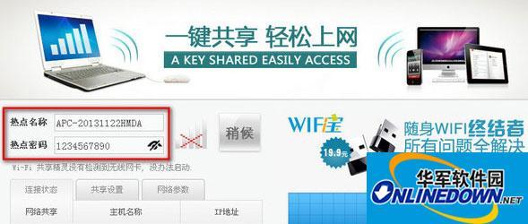 WiFi共享精灵的密码修改教程