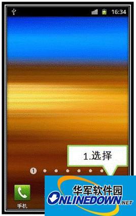 安卓手机格式化内存卡教程