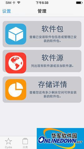 iOS版百度手機輸入法的安裝方法介紹