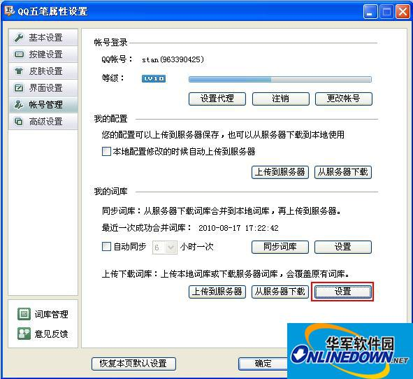 QQ五笔输入法怎么管理词库的上传下载