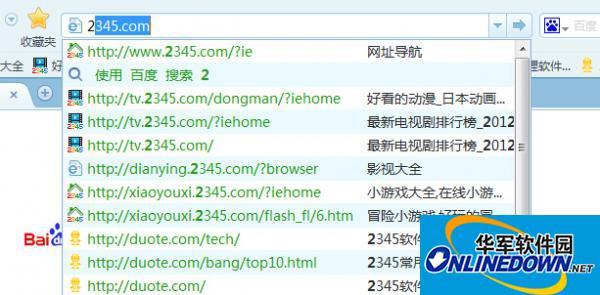 2345智能浏览器智能导航