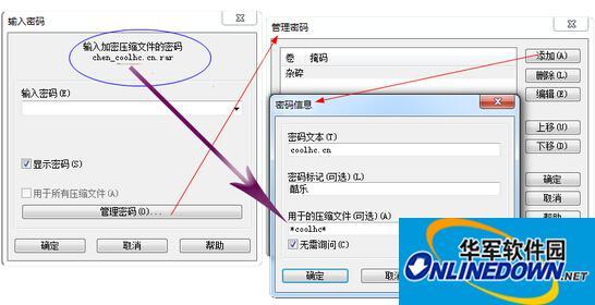 WinRAR密码管理功能介绍