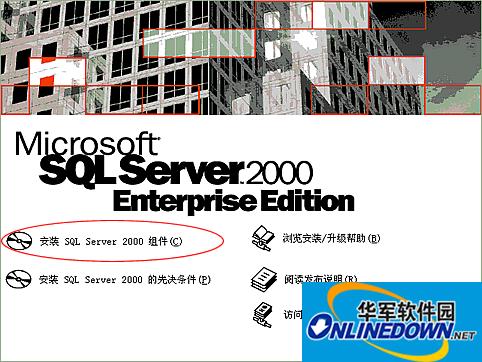 安装SQL Server 2000 组件