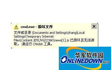 cmd.exe文件损坏了要怎么修复