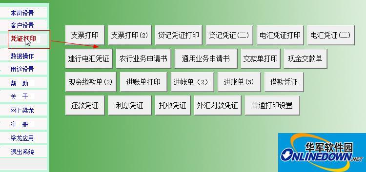 梁龙凭证打印软件怎么用