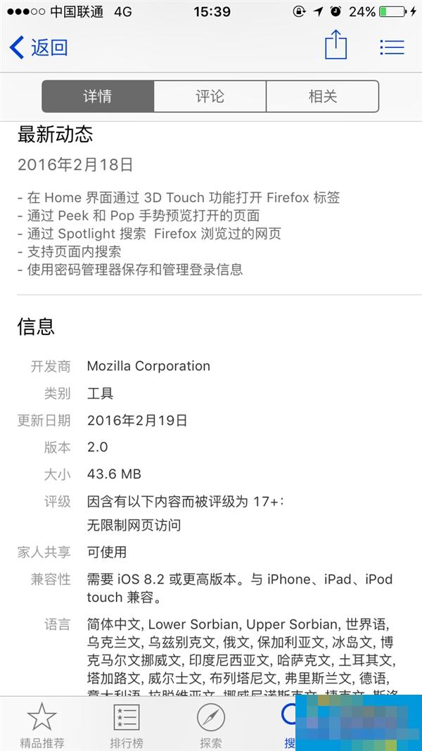 iOS版火狐浏览器2.0发布:支持3D Touch