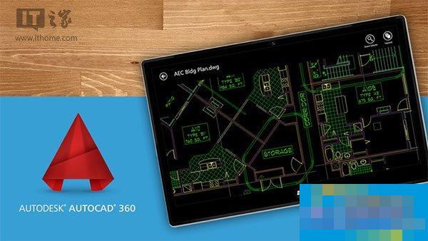 专业CAD工具:AutoCAD 360上架Win8.1商店