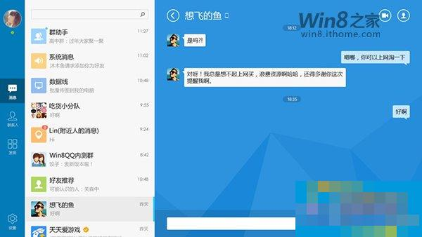 Win8.1版QQ4.1:Windows平板QQ在线图标