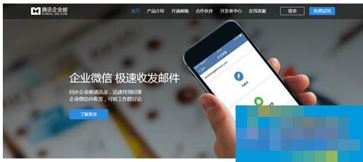 移动化办公升级 腾讯企业邮官网新春发新版