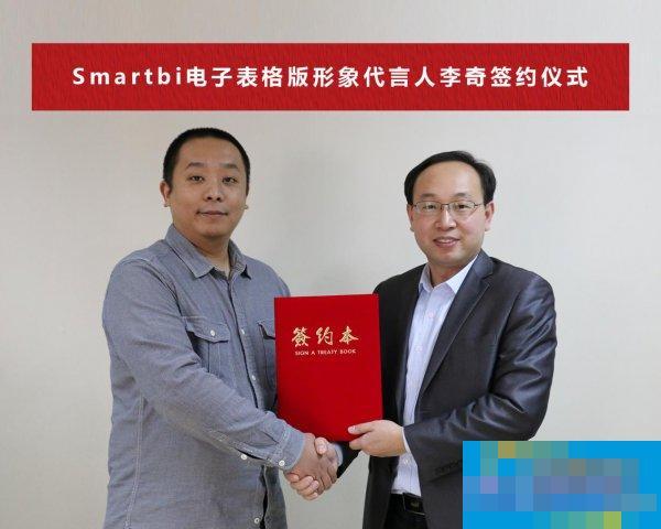 大数据分析软件Smartbi签约李奇出任代言人