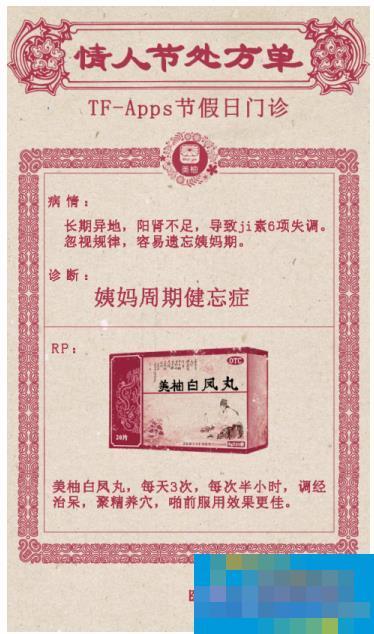 美柚化身老中医,领衔TF-Apps网络天团发布#情人节处方单#