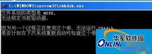 Win7移动硬盘文件或目录损坏且无法读取的解决方法